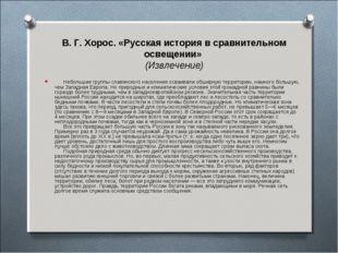 В.Г.Хорос. «Русская история в сравнительном освещении» (Извлечение)
