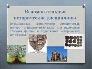 Вспомогательные исторические дисциплины (специальные исторические дисциплины)