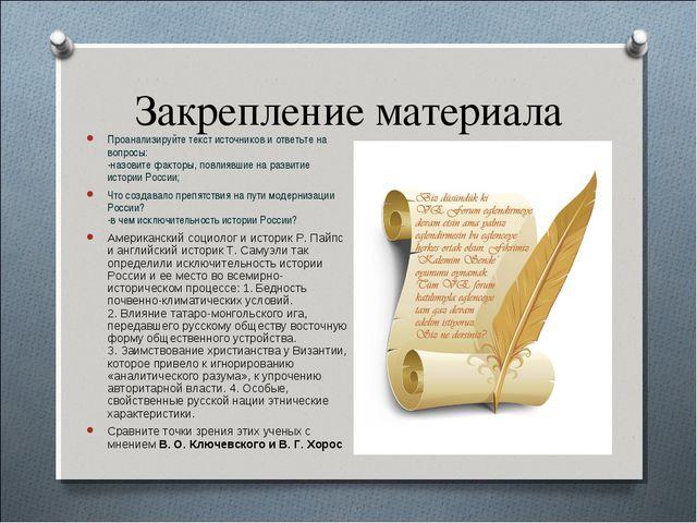 Закрепление материала Проанализируйте текст источников и ответьте на вопросы:...