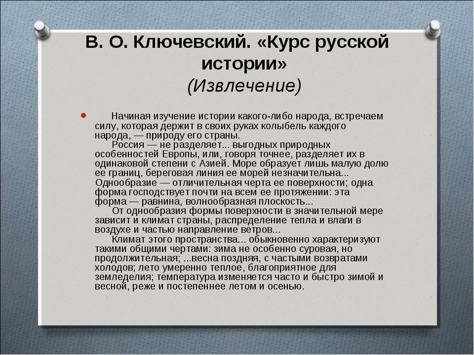 В.О.Ключевский. «Курс русской истории» (Извлечение) Начиная изучение...