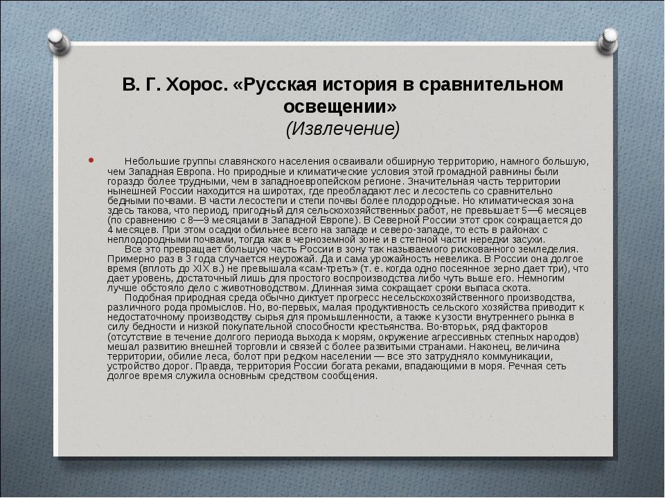 В.Г.Хорос. «Русская история в сравнительном освещении» (Извлечение) ...