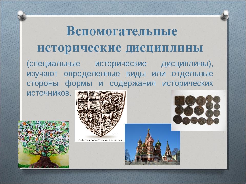 Вспомогательные исторические дисциплины (специальные исторические дисциплины)...