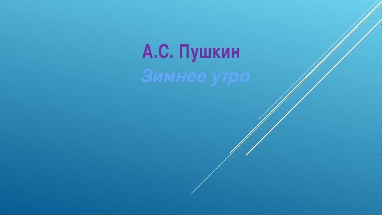 А.С. Пушкин Зимнее утро