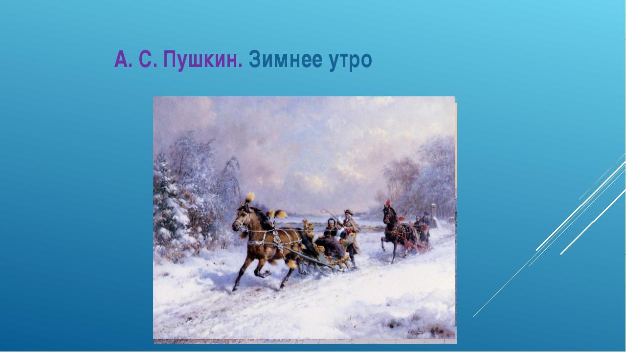 А. С. Пушкин. Зимнее утро