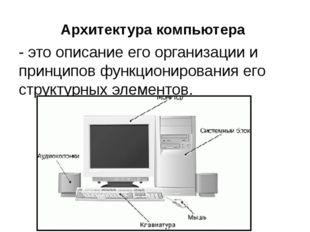 Архитектура компьютера - это описание его организации и принципов функциониро