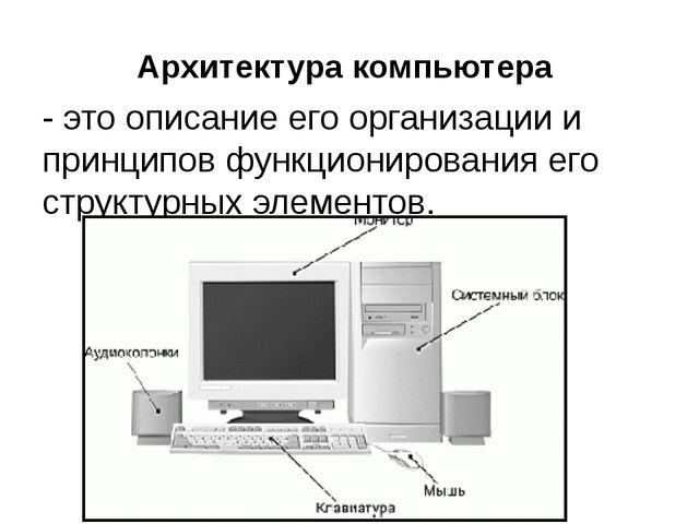 Архитектура компьютера - это описание его организации и принципов функциониро...