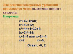 Для решения квадратных уравнений применяется метод выделения полного квадрата