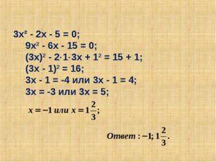 3х² - 2х - 5 = 0; 9х2 - 6х - 15 = 0; (3х)2 - 213х + 12 = 15 + 1; (3х - 1
