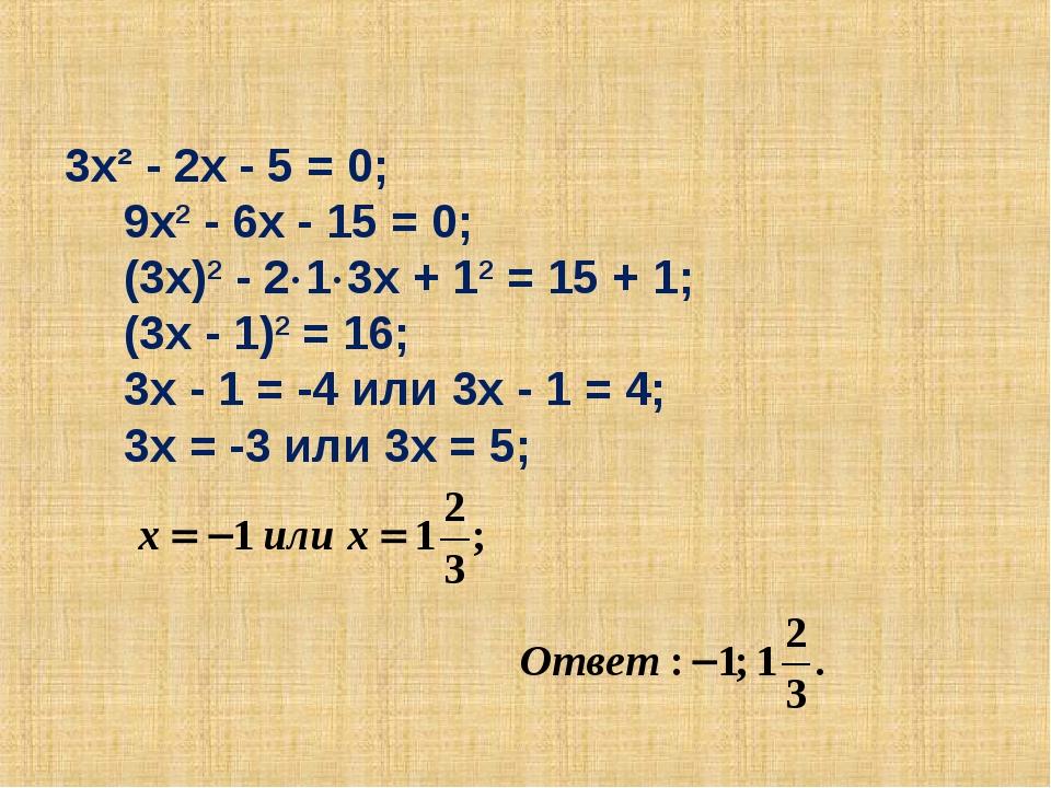 3х² - 2х - 5 = 0; 9х2 - 6х - 15 = 0; (3х)2 - 213х + 12 = 15 + 1; (3х - 1...