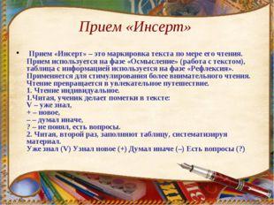 Прием «Инсерт» Прием «Инсерт» – это маркировка текста по мере его чтения.