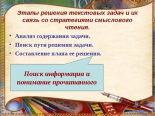 Этапы решения текстовых задач и их связь со стратегиями смыслового чтения. Ан
