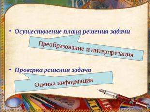 Осуществление плана решения задачи Проверка решения задачи Преобразование и и