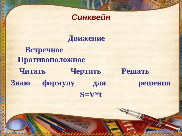 Синквейн Движение Встречное Противоположное Читать Чертить Решать Знаю формул...