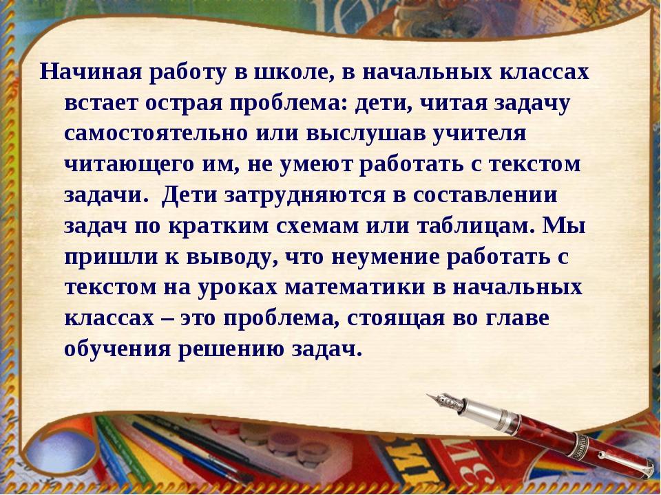 Начиная работу в школе, в начальных классах встает острая проблема: дети, чит...