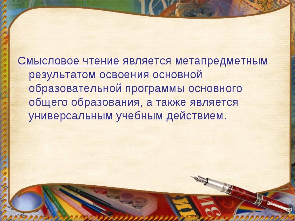 Смысловое чтение является метапредметным результатом освоения основной образо...