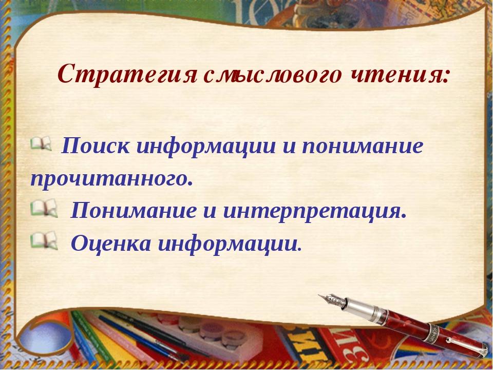 Поиск информации и понимание прочитанного. Понимание и интерпретация. Оценка...