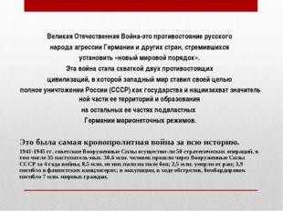 Великая Отечественная Война-это противостояниерусского народаагрессииГерм