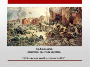 П.А.Кривоногов «Защитники Брестской крепости» (1967; Центральный музей Вооруж