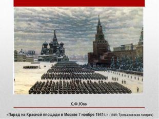 К.Ф.Юон «Парад на Красной площади в Москве 7 ноября 1941г.» (1949; Третьяковс