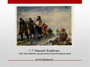 Г. Г. Ряжский «В рабство» (1942; Николаевский государственный художественный