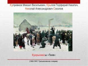Кукрыниксы «Таня» (1942-1947; Третьяковская галерея) Куприянов Михаил Василье