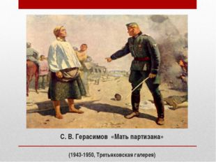 С. В. Герасимов «Мать партизана» (1943-1950, Третьяковская галерея)