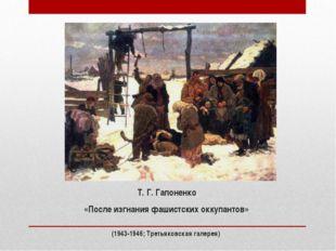 Т. Г. Гапоненко «После изгнания фашистских оккупантов» (1943-1946; Третьяковс