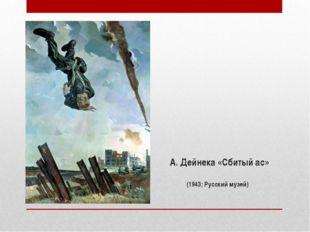 А. Дейнека «Сбитый ас» (1943; Русский музей)