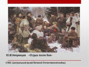 Ю.М.Непринцев «Отдых после боя» (1955; Центральный музей Великой Отечественн