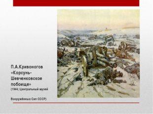 П.А.Кривоногов «Корсунь-Шевченковское побоище» (1944; Центральный музей Воору