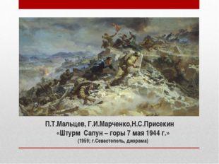 П.Т.Мальцев, Г.И.Марченко,Н.С.Присекин «Штурм Сапун – горы 7 мая 1944 г.» (19