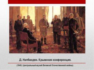 Д. Налбандян. Крымская конференция. (1945; Центральный музей Великой Отечеств