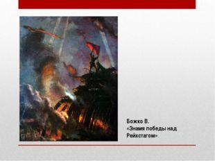 Божко В. «Знамя победы над Рейхстагом»