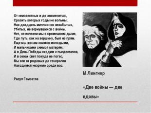 М.Лингнер «Две войны — две вдовы» От неизвестных и до знаменитых, Сразить кот