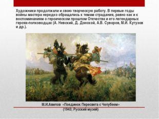 М.И.Авилов «Поединок Пересвета с Челубеем» (1943; Русский музей) Художники пр