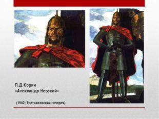 П.Д.Корин «Александр Невский» (1942; Третьяковская галерея)