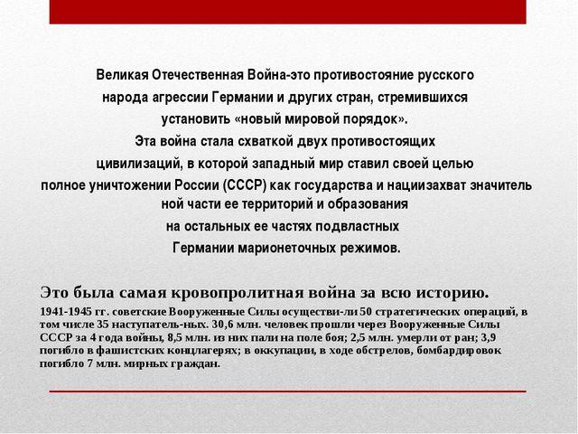 Великая Отечественная Война-это противостояниерусского народаагрессииГерм...
