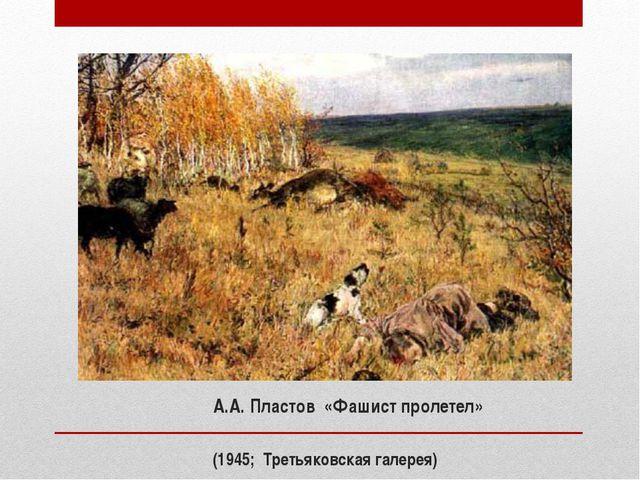 А.А. Пластов «Фашист пролетел» (1945; Третьяковская галерея)