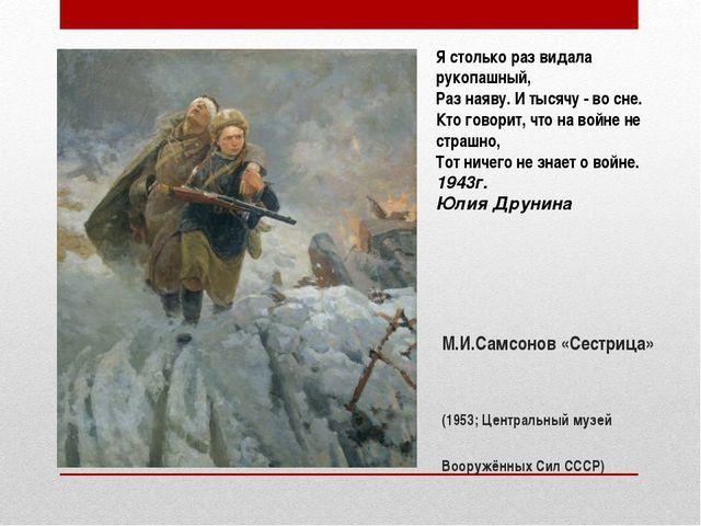 М.И.Самсонов «Сестрица» (1953; Центральный музей Вооружённых Сил СССР) Я стол...