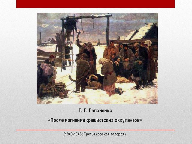 Т. Г. Гапоненко «После изгнания фашистских оккупантов» (1943-1946; Третьяковс...