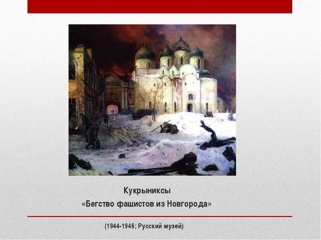 Кукрыниксы «Бегство фашистов из Новгорода» (1944-1946; Русский музей)