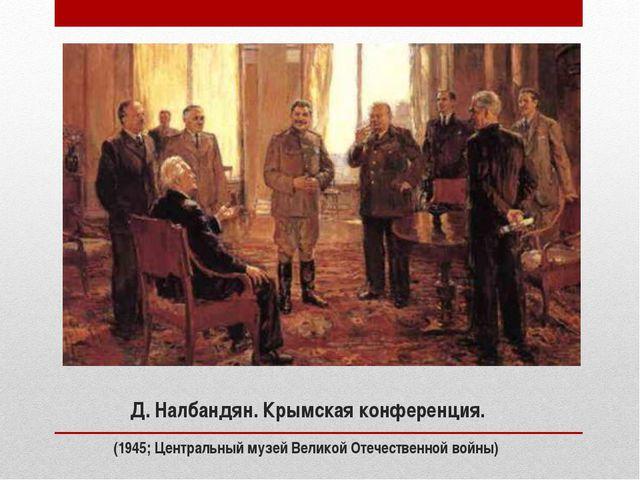 Д. Налбандян. Крымская конференция. (1945; Центральный музей Великой Отечеств...