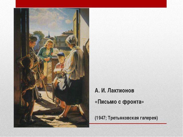 А. И. Лактионов «Письмо с фронта» (1947; Третьяковская галерея)