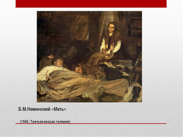 Б.М.Неменский «Мать» (1945; Третьяковская галерея)