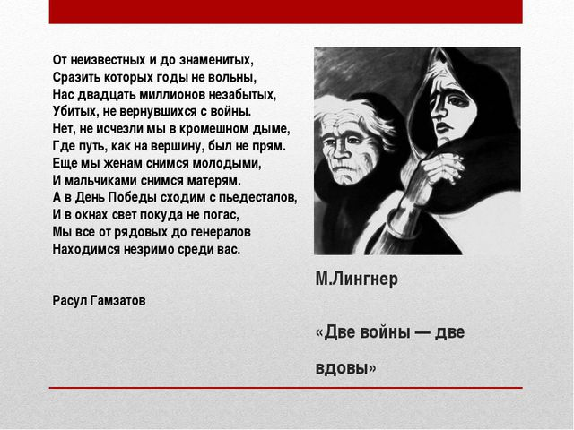 М.Лингнер «Две войны — две вдовы» От неизвестных и до знаменитых, Сразить кот...