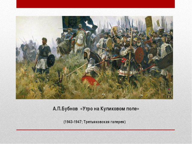 А.П.Бубнов «Утро на Куликовом поле» (1943-1947; Третьяковская галерея)