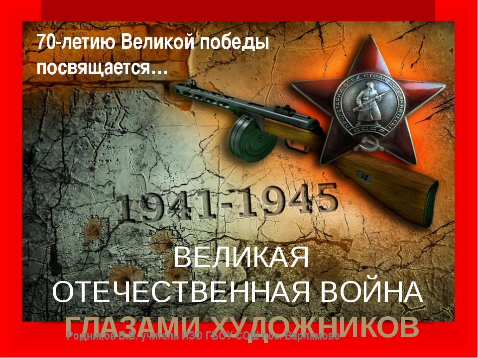 70-летию Великой победы посвящается… ВЕЛИКАЯ ОТЕЧЕСТВЕННАЯ ВОЙНА ГЛАЗАМИ ХУДО...