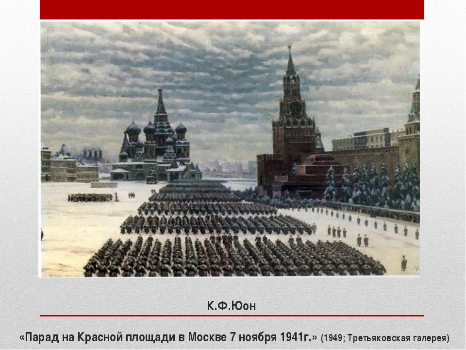 К.Ф.Юон «Парад на Красной площади в Москве 7 ноября 1941г.» (1949; Третьяковс...