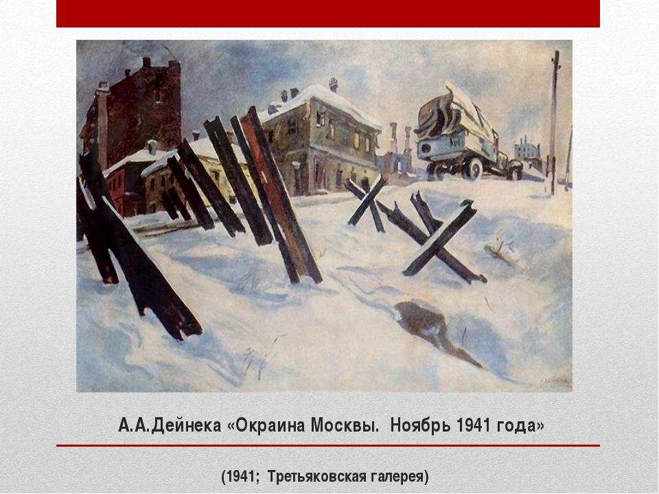 А.А.Дейнека «Окраина Москвы. Ноябрь 1941 года» (1941; Третьяковская галерея)