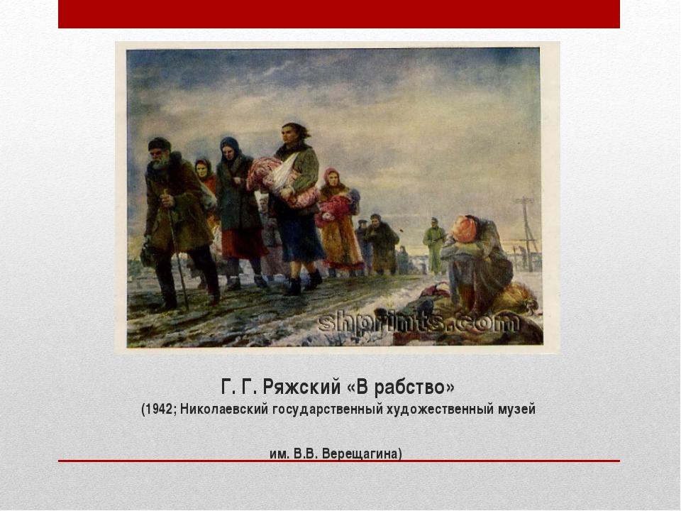 Г. Г. Ряжский «В рабство» (1942; Николаевский государственный художественный...